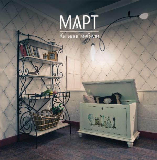 салон мебели март загородная недвижимость челябинска в закрытом